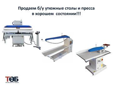 авто ру шины бу в Кыргызстан: Продаем б/у утюжные столы и пресса в хорошем состоянии!   - Двухголово