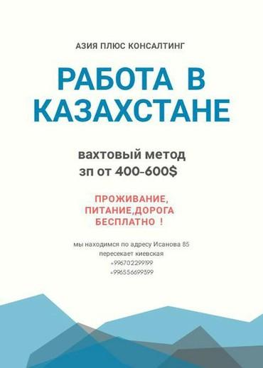 Компания Азия Плюс набирает персонал в Бишкек