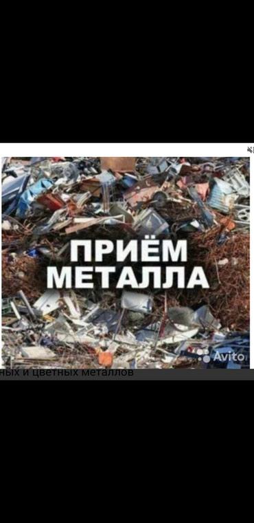 ТЕМИР. Куплю черный металл. самовывоз в Бишкек