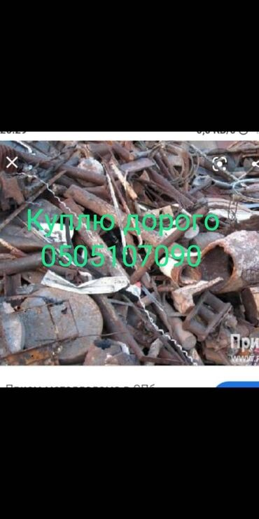 купить веб камеру logitech c920 в Кыргызстан: Куплю Скупка Приём чорный металл демонтаж сама вывоз крана вывоз