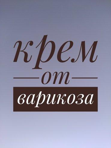 👣Инновационный крем для ног на основе конского каштана (эскулуса) оче в Бишкек