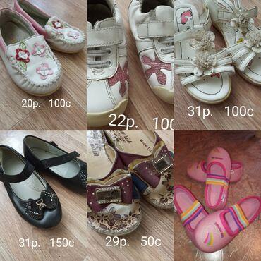 Детская обувь.   2 фото р. 26 и 27 ( 150сом за каждую)