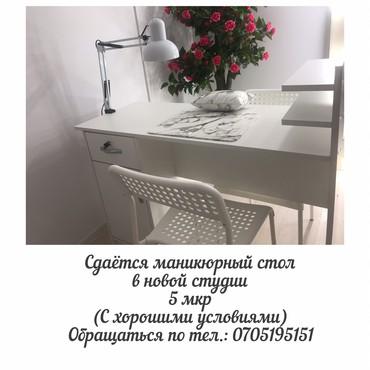 Сдаётся маникюрный стол 5мкр С хорошими условиями в Бишкек