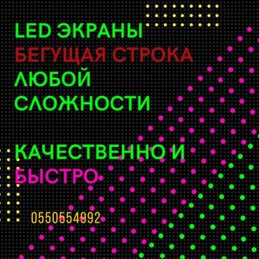 Услуги всех видов наружной рекламы. in Бишкек