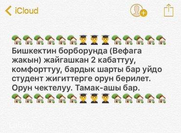 Бишкектин борборунда (Вефага жакын) жайгашкан 2 кабаттуу, комфорттуу,  в Бишкек