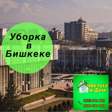 Чистота и Дом в Бишкек
