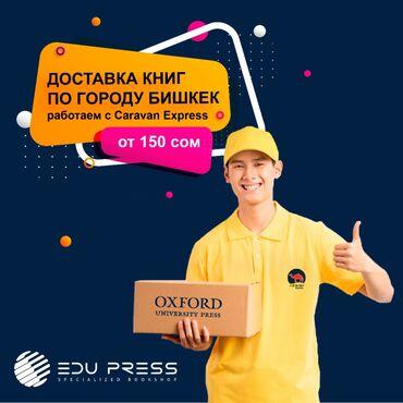 инструктор по вождению бишкек in Кыргызстан | АВТОШКОЛЫ, КУРСЫ ВОЖДЕНИЯ: В курьерскую службу требуется мужчина с личным авто ( матиз фит) или