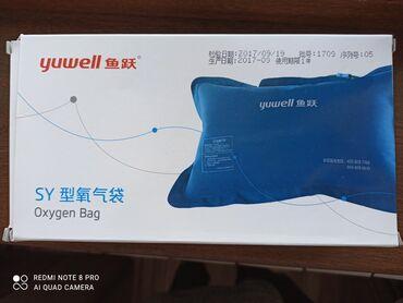 Продаю кислородные подушки