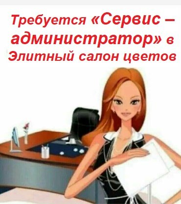 Требуется «Сервис – администратор» в в Бишкек