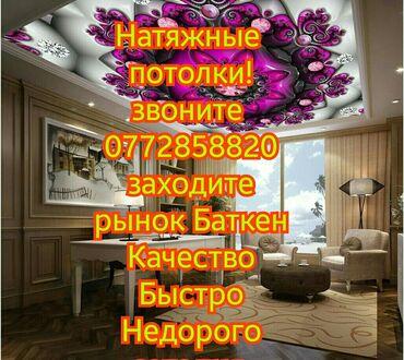 3d номера на авто бишкек в Кыргызстан: Натяжные потолки   Глянцевые, Матовые, 3D потолки   Монтаж, Гарантия, Демонтаж
