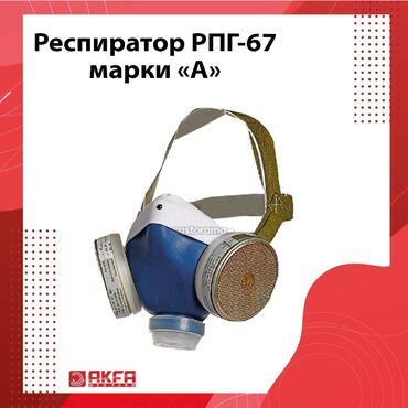 Респиратор РПГ-67 Респиратор РПГ-67 марки «А» предназначается для