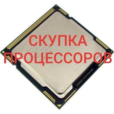 Скупка процессоров под 775, 1150, 1155 сокет в г.Токмок