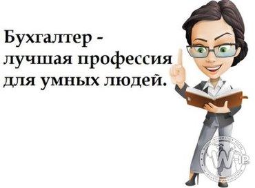 Требуется Бухгалтер кассир в частную организациюТребования в Бишкек
