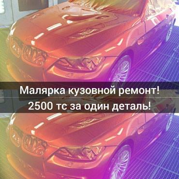 Маляры кузовщики сделают ваше битые в Бишкек