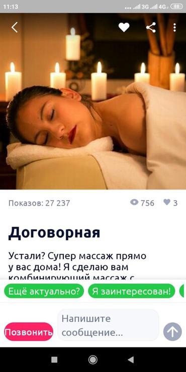 Массаж для женщин и девушек релакс без инмтима в Бишкек