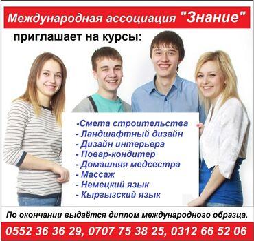 """umyvalnik i unitaz в Кыргызстан: Международная ассоциация """"Знание""""  приглашает на курсы:  - Смета строи"""