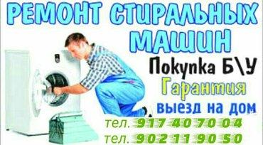 Ремонт стиральных машин на дому в Душанбе