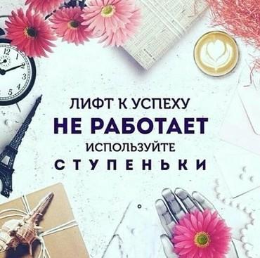 Компания Essens приглашает к в Бишкек