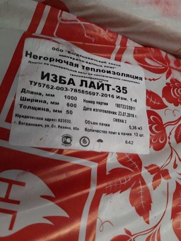 утеплитель пеноплэкс в Кыргызстан: Утеплители всех видов из России от поставщиков теги: базальт мин вата