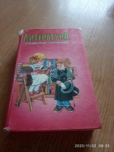 Литература Справочник школьника.цена 150с