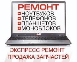 Ремонт ноутбуков моноблоков компьютеров звоните !  в Бишкек