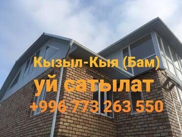 curren 8158 в Кыргызстан: Продам Дом 240 кв. м, 8 комнат