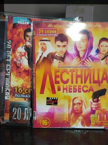Кассеты дляDVD 10сом в Бишкек