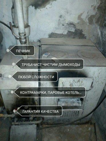 печка мор ТРУБА тазалайбыз кандай тазалайбыз, биринчи кирип котёлду, ж в Лебединовка