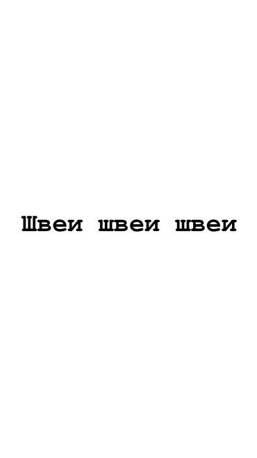 Швея Прямострочка. С опытом. Военно-Антоновка