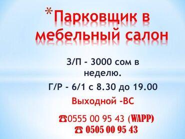рогатки бишкек in Кыргызстан | ДРУГОЙ ДОМАШНИЙ ДЕКОР: Пригалашем ответственный и коммуникабельный мужчина - пенсионер для ра