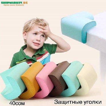 Защитные уголки для детей от острых в Ош