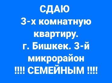 provoda 3 h faznaja в Кыргызстан: Сдается квартира: 3 комнаты, 55 кв. м, Бишкек