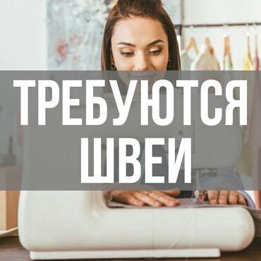 Поиск сотрудников (вакансии) - Бишкек: Швея Универсал. С опытом. Кызыл Аскер