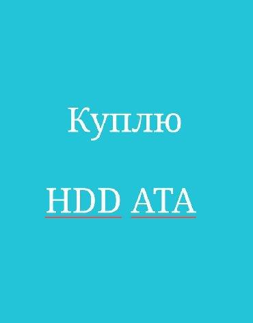 500g hdd в Кыргызстан: Куплю HDD ATA высылайте фото теста на здоровье в сообщении