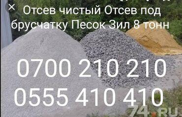 Зил доставкаЩебень ГалькаОтсев чистый серыйОтсев мытыйСмесь отсев
