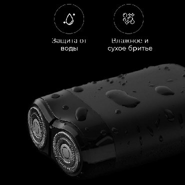 Электробритва Xiaomi Mi Home (Mijia) Electric Razor Rotating Double