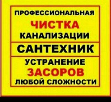 Работа - Кыргызстан: Сантехник сантехник сантехник сантехник сантехник сантехник сантехник