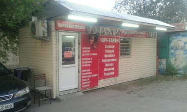 Сатылат салон in Бишкек
