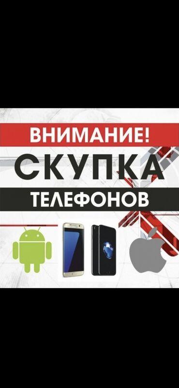 Скупка и продажа телефонов!!!  -скупка бу телефонов из бишкека  (срочн