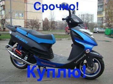 парафин для свечей купить бишкек в Кыргызстан: Срочно Куплю скутер 150 куб