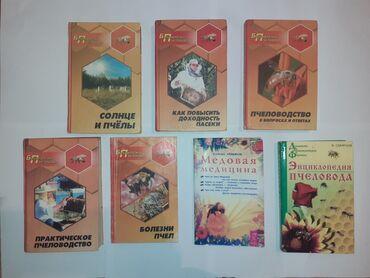 Спорт и хобби - Евлах: Книги пчеловодства, привизенные из России. В отличном состоянии. Прода