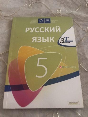 Bakı şəhərində Tekst rus dili