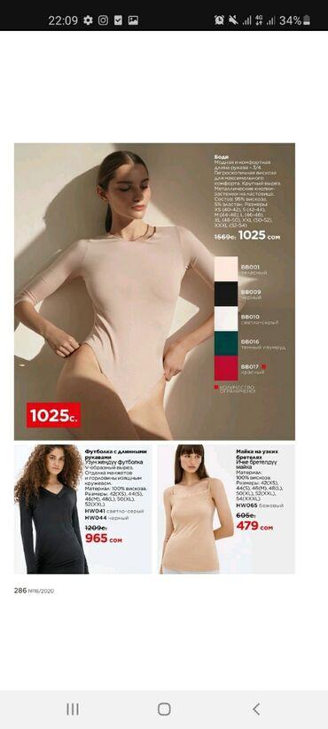 Женское нижнее белье Колготки Пижамы Акция 45-50% на все товары Успей