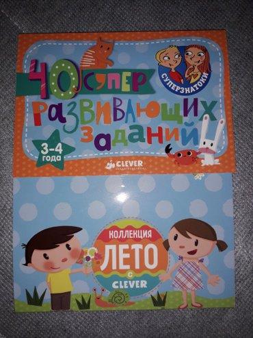 Развивающие блокноты и карточки от clever и Айрис-пресс в Бишкек