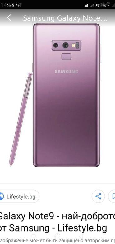 Утерян сотовый телефон, Samsung Note 9 в розовом цвете с чехлом