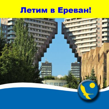 Ереван авиабилеты в июне в Бишкек