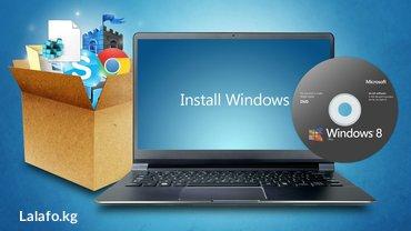 Установка windows и чистка компьютера от в Бишкек
