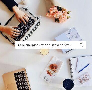 english courses в Кыргызстан: Смм специалист