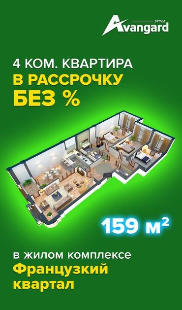 Продается квартира: 4 комнаты, 159 кв. м., Бишкек в Бишкек
