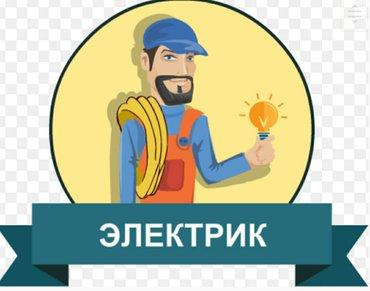 Услуги качественного электрика в Кок-Ой